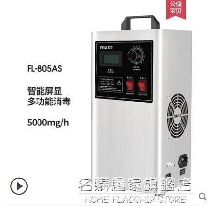 飛立FL-803AS臭氧機家用食品水加工廠純凈水臭氧發生器空間消毒機