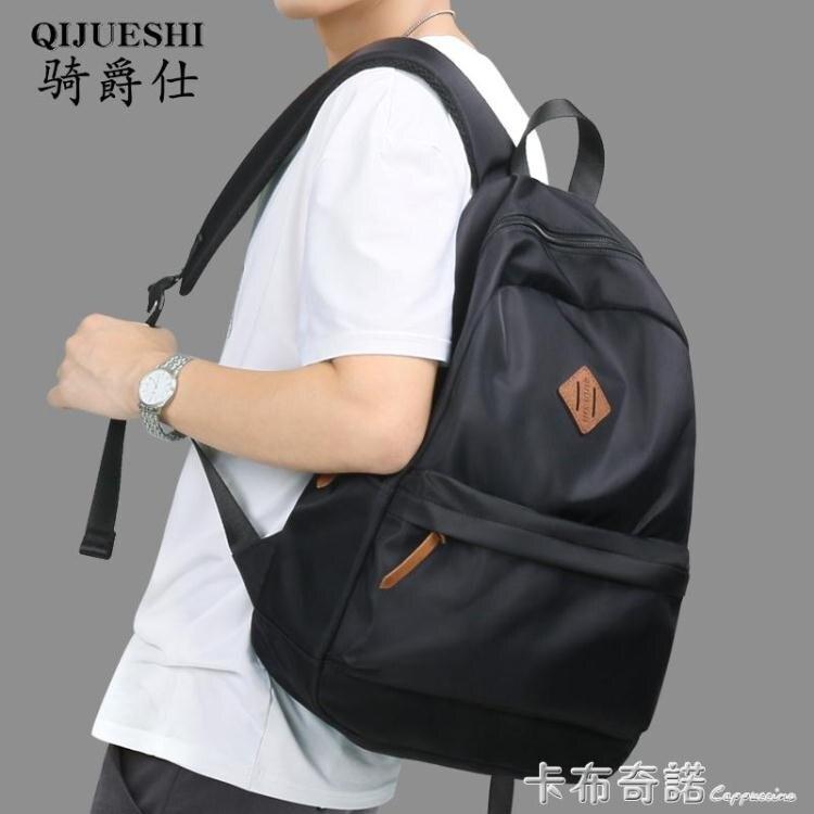 男士雙肩包背包時尚潮流校園休閒旅行韓版簡約高中初中開學生書包