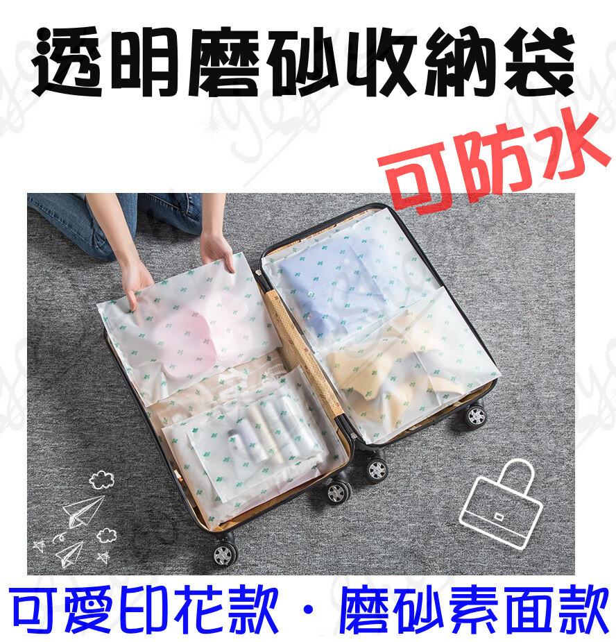 超大心花色款,中收納夾鏈袋 加厚防水塑料袋 行李衣服整理袋 磨砂收納袋#638