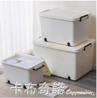 新款白色收納箱塑料帶輪衣服玩具整理箱被子儲物箱加厚有蓋特大號