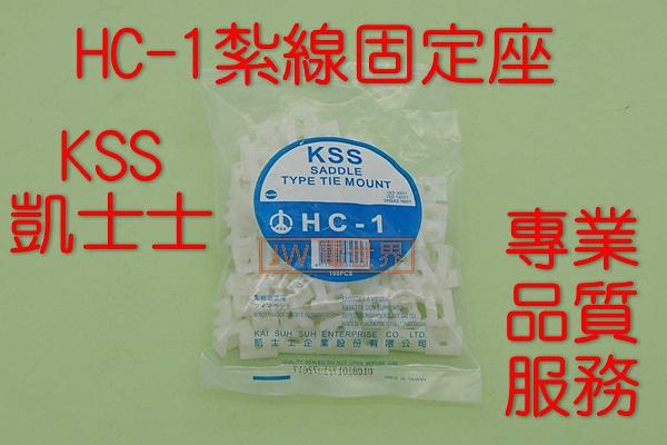 凱士士 KSS HC-1_紮線固定座-白色、淺黃色-零售10入 [電世界1736-1]