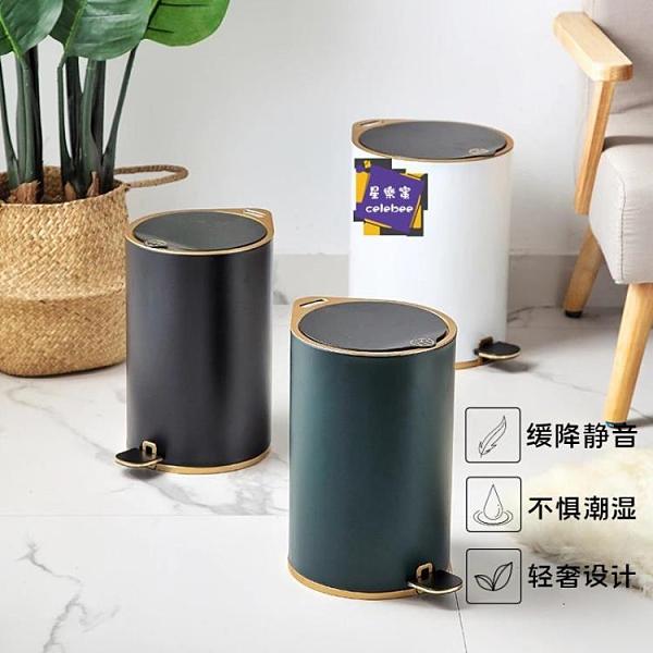 腳踏垃圾桶 紙簍筒 輕奢垃圾桶家用簡約廁所衛生間客廳創意現代高檔臥室帶蓋腳踏式