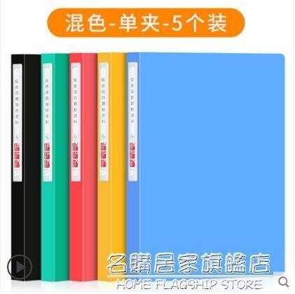 創易5個裝文件夾a4資料夾板夾強力雙夾文件袋資料冊透明插頁試卷發票文件收納盒