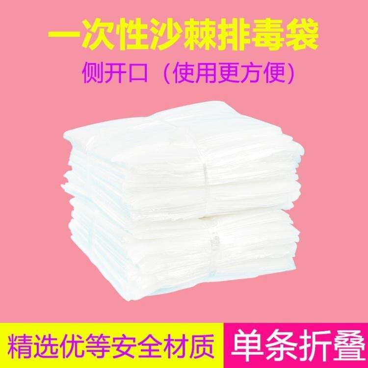 一次性汗蒸袋 沙棘汗蒸袋一次性袋美容院專用塑料毯膜全身袋子