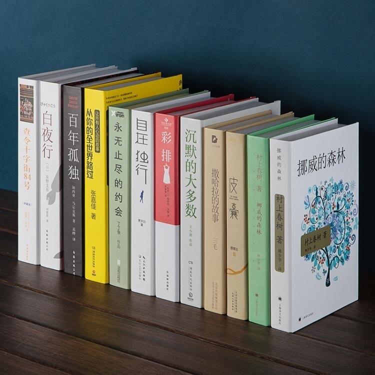 仿真書 簡約現代中式假書仿真書裝飾品擺設創意家居客廳書殼模型書本擺件