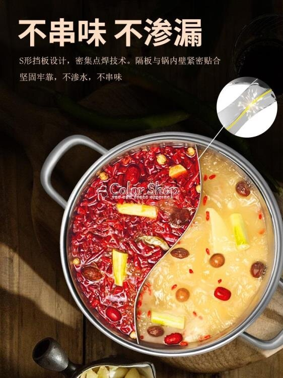 鴛鴦鍋電磁爐專用加厚304不銹鋼家用涮鍋湯鍋火鍋盆2-10人火鍋鍋 芭蕾朵朵