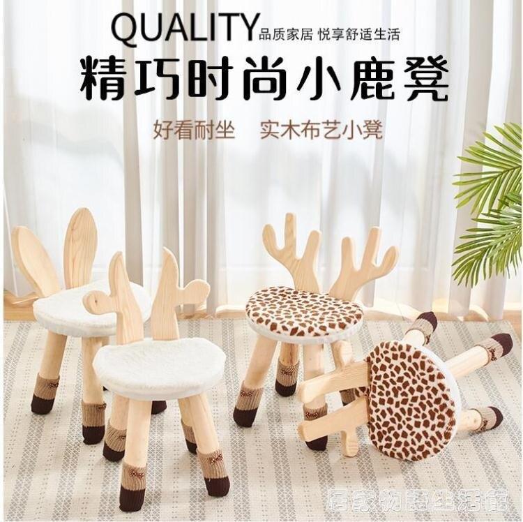 兒童凳子靠背小椅子實木創意可愛卡通動物小鹿凳小板凳家用凳