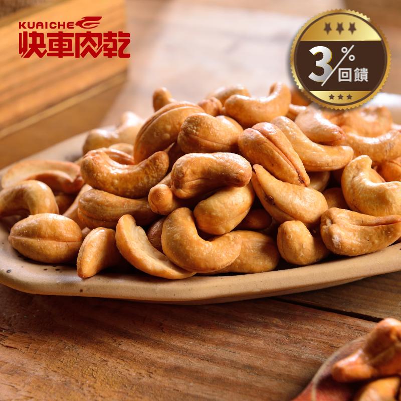 【快車肉乾】 H2酥脆腰果 (220g/包)◎4/6-4/30全店3%回饋◎
