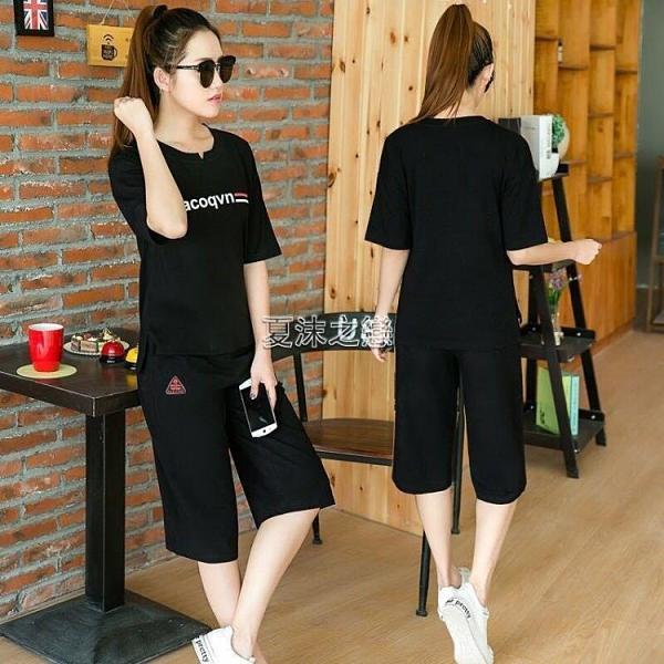 運動套裝 休閒運動套裝女夏新款韓版七分闊腿褲短袖T恤衫兩件套女潮