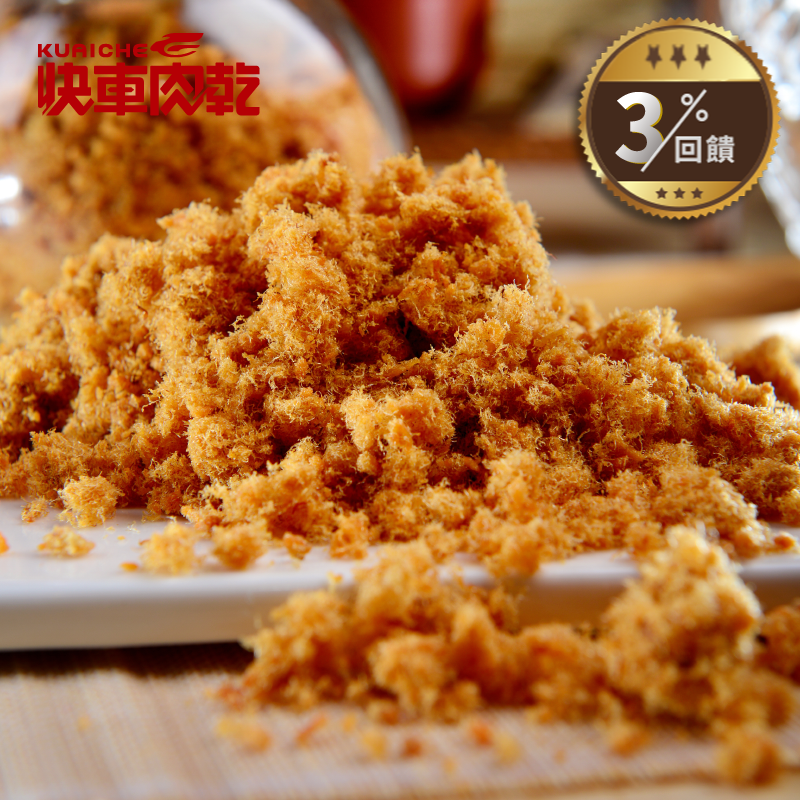 【快車肉乾】 C15旗魚鬆 (140g/包)◎4/6-4/30全店3%回饋◎