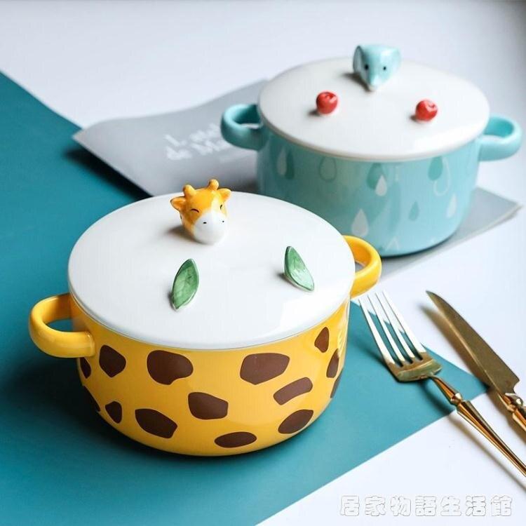 卡通泡面碗可愛帶蓋陶瓷雙耳學生宿舍易清洗日式韓式創意方便面碗