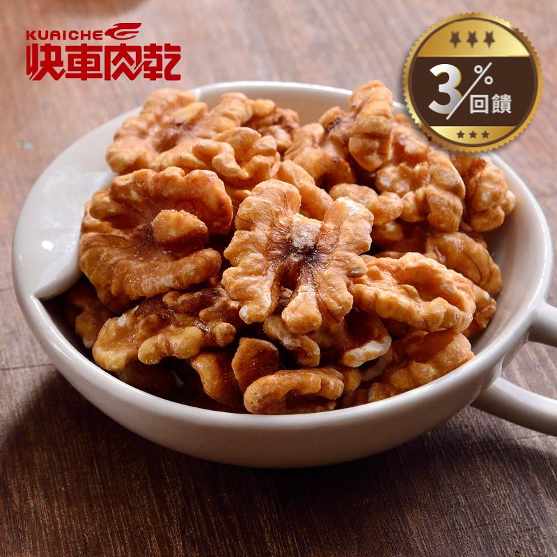 【快車肉乾】 H3香焙核桃 (190g/包)◎4/6-4/30全店3%回饋◎