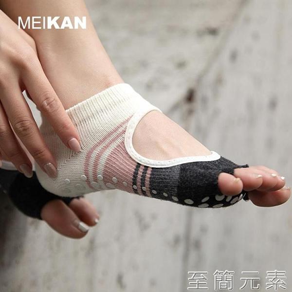 防滑瑜伽襪專業女夏季健身房普拉提五指露趾地板運動舞蹈襪初學者 至簡元素