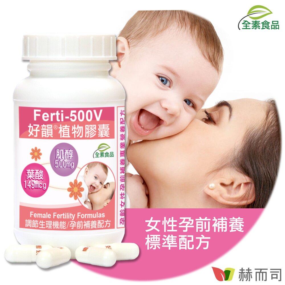赫而司 Ferti-500V好韻®日本肌醇+葉酸全素膠囊(90顆/罐)