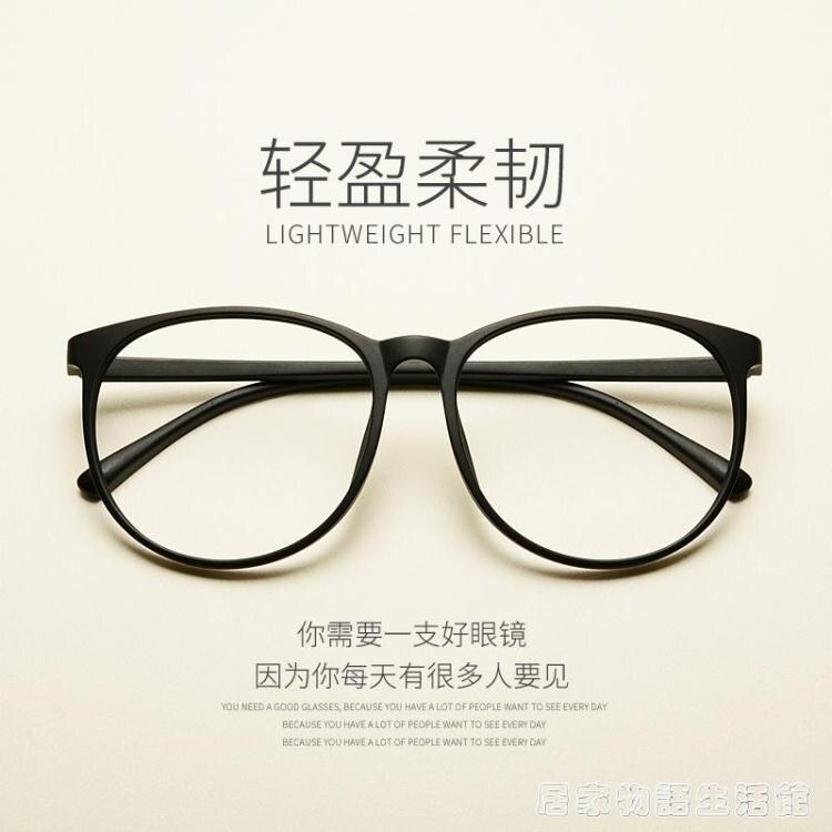 TR90新款復古眼鏡框架男女同款全框大框圓框眼鏡框防平鏡