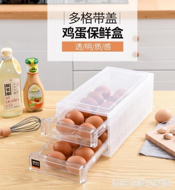 放雞蛋的蛋托保鮮收納盒架子裝蛋盒抽屜式冰箱用蛋格盒整理神器
