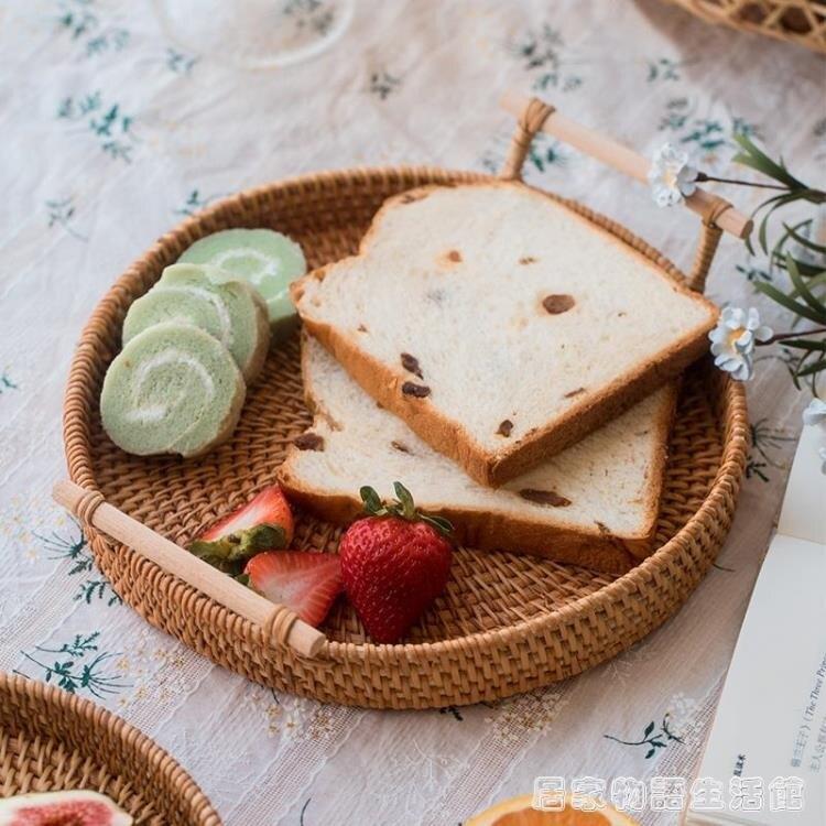 藤編托盤水果盤雙耳藤籃編織早餐籃日式竹編面包筐點心籃子 果果輕時尚