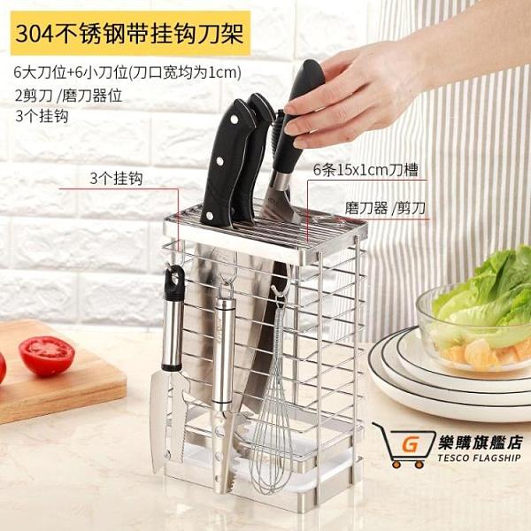刀座 304不銹鋼刀架家用防霉菜刀架刀座多功能刀具廚房收納置物架