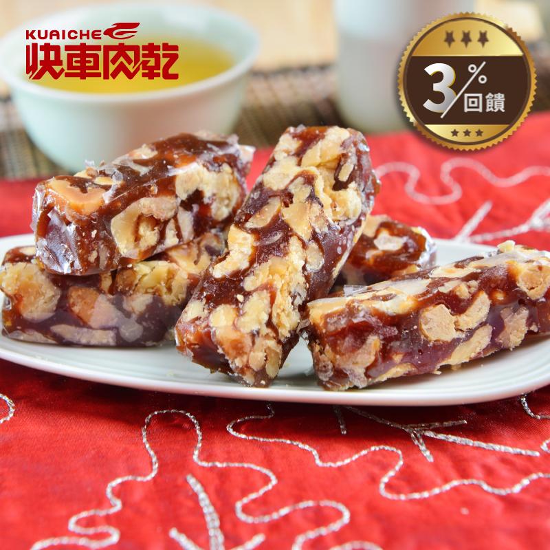 【快車肉乾】 H10南棗核桃糕 (130g/包)◎4/6-4/30全店3%回饋◎