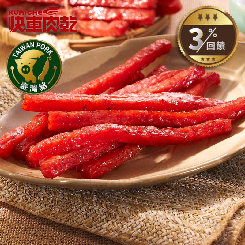 【快車肉乾】 A26快車元氣條(原味) (95g/包)◎4/6-4/30全店3%回饋◎