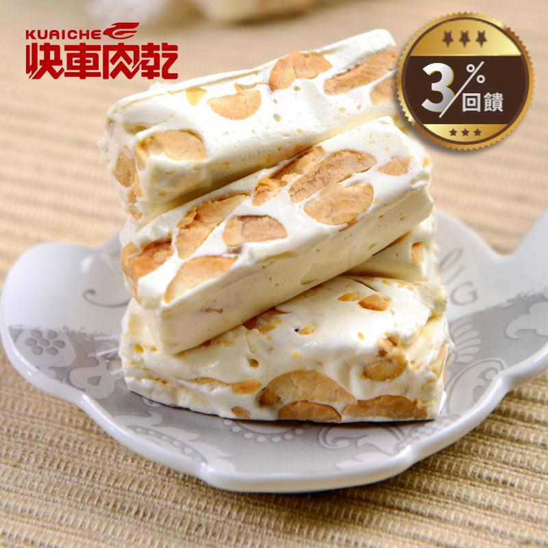 【快車肉乾】 H11純牛軋糖 (140g/包)◎4/6-4/30全店3%回饋◎