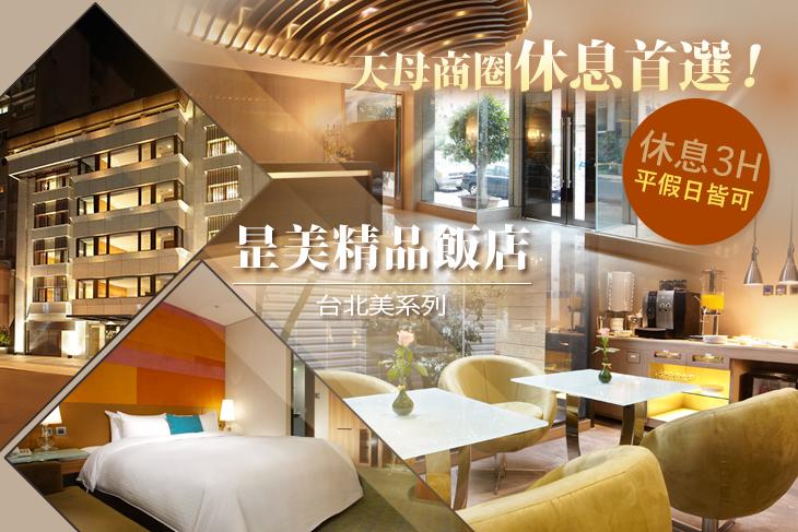 【台北】台北美系列-昰美精品飯店 #GOMAJI吃喝玩樂券#電子票券#商旅休憩