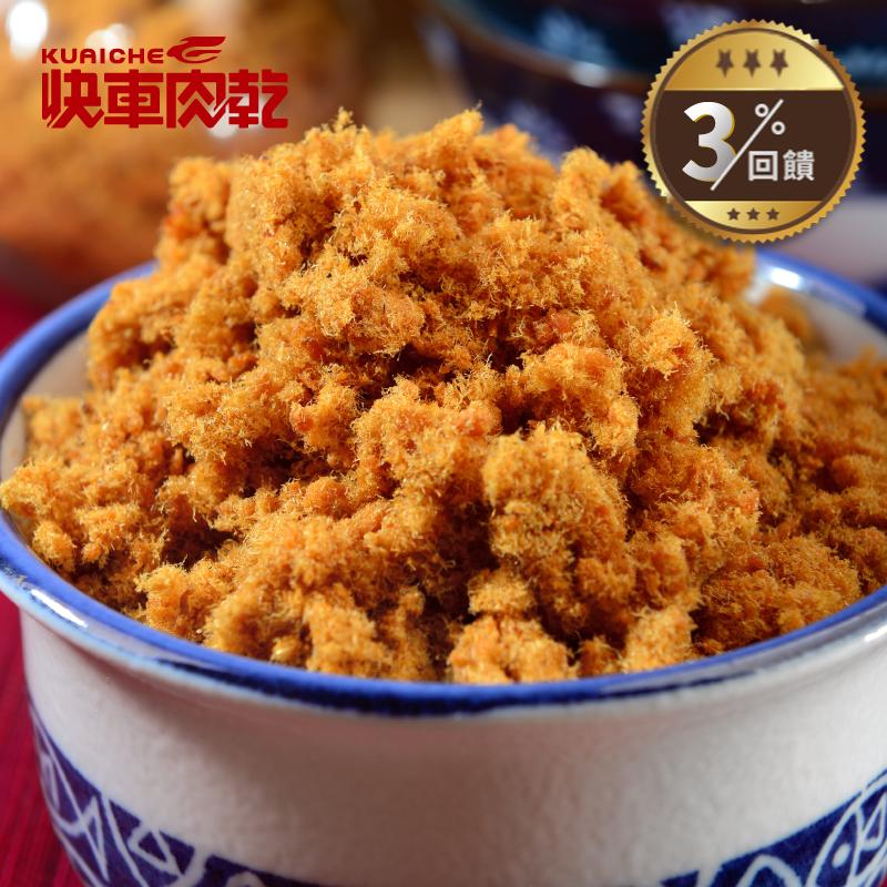 【快車肉乾】 C17鮭魚鬆 (285g/包)◎4/6-4/30全店3%回饋◎