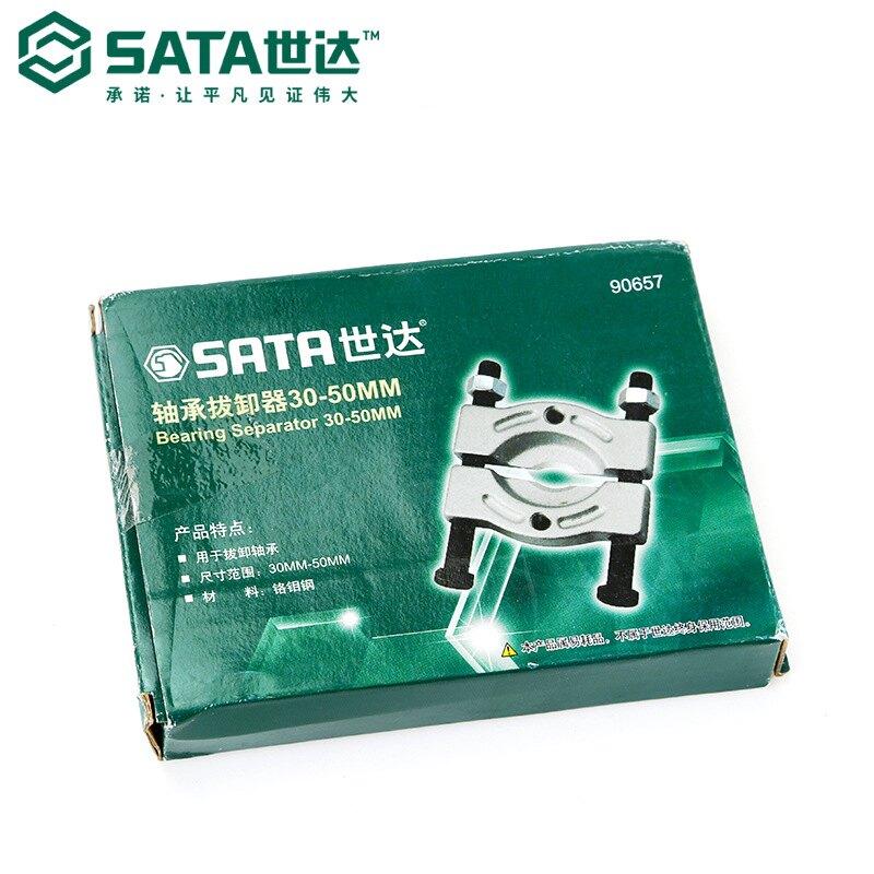 Sata/世達五金工具維修軸承拔卸器90657/90658