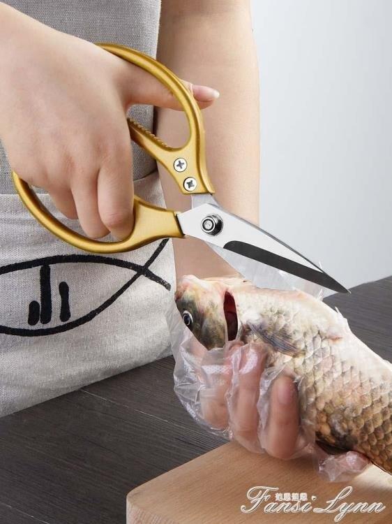 廚房剪刀不銹鋼殺魚剪雞骨頭殺魚家用神器多功能不銹鋼強力大剪子 芭蕾朵朵