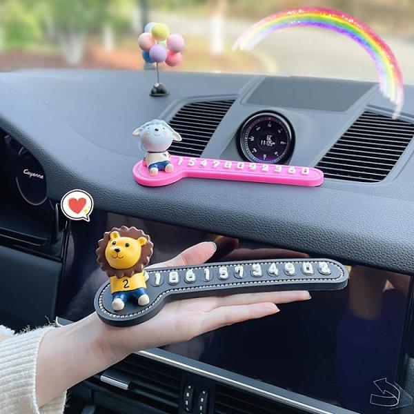 汽車臨時停車牌車載挪車移車電話號碼牌車內裝飾用品大全車用可愛 橙子精品