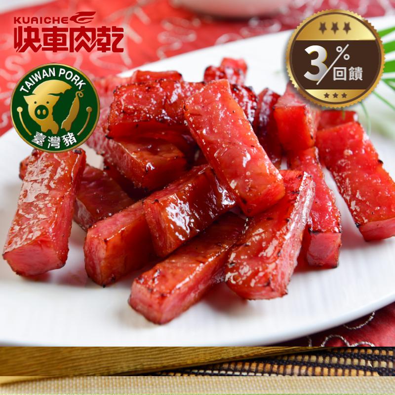 【快車肉乾】 A11招牌特厚豬肉乾(95g/包)◎4/6-4/30全店3%回饋◎