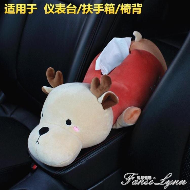 汽車用品扶手箱紙巾盒抽車載椅背掛式紙巾車內裝飾用品大全可愛女