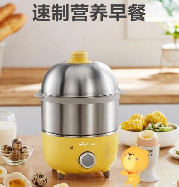 煮蛋器 小熊煮蛋器自動斷電家用迷你蒸蛋器雙層燉蛋蒸蛋羹不銹鋼定時神器 風馳