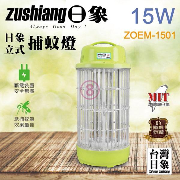 免運 日象 15W立式捕蚊燈 ZOEM-1501