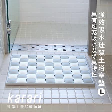 日本 Karari 珪藻土瓷磚速乾浴室地墊 (L)