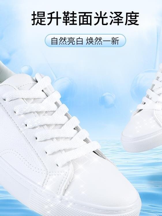 小白鞋神器 小白鞋清洗劑洗鞋神器刷椰子鞋子去污增白鞋清潔劑一擦白免洗通用 芭蕾朵朵