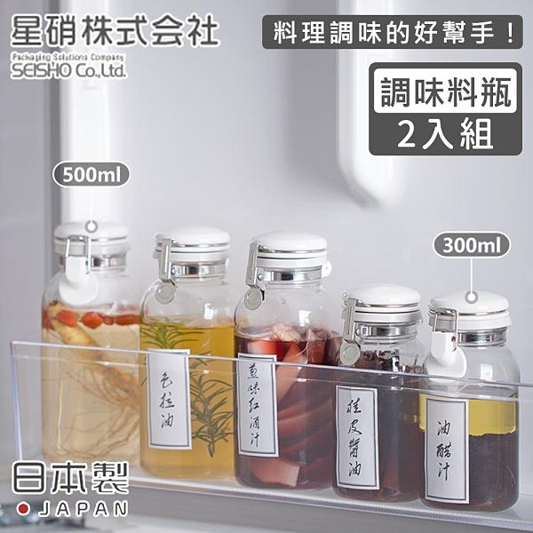 【日本星硝】日本製透明玻璃扣式保存瓶/調味料罐2入組(500ML+300ML)