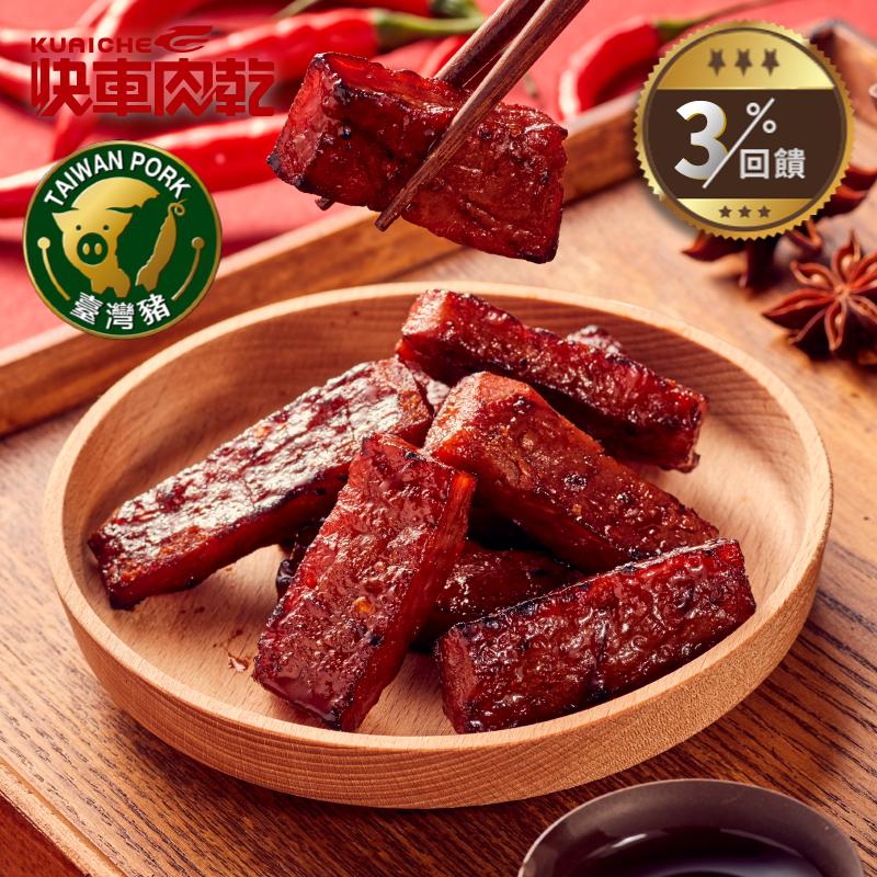 【快車肉乾】 A30招牌特厚麻辣鍋豬肉乾(95g/包)◎4/6-4/30全店3%回饋◎