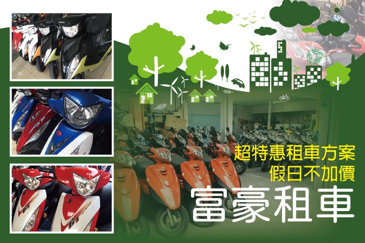 【花蓮】花蓮-富豪租車 #GOMAJI吃喝玩樂券#電子票券#租車
