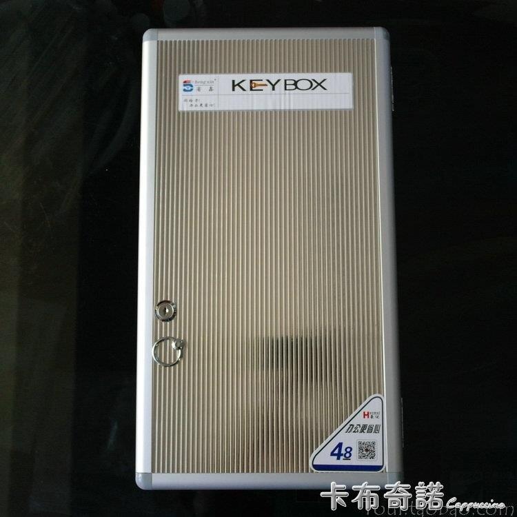 48位鋁合金鑰匙管理箱壁掛式鑰匙櫃鎖匙分類收納盒物業鑰匙保管箱 果果輕時尚