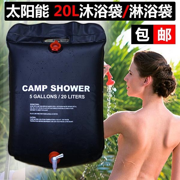 戶外折疊沐浴袋便攜太陽能熱水袋20L野外洗澡曬水沖涼淋浴儲水袋 百分百