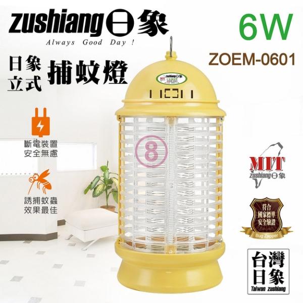 免運 日象 6W立式捕蚊燈 ZOEM-0601