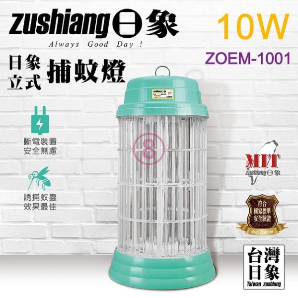 免運 日象 10W立式捕蚊燈 ZOEM-1001 【3入】