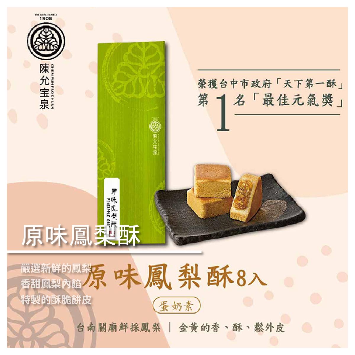 【陳允寶泉】原味鳳梨酥8入/盒