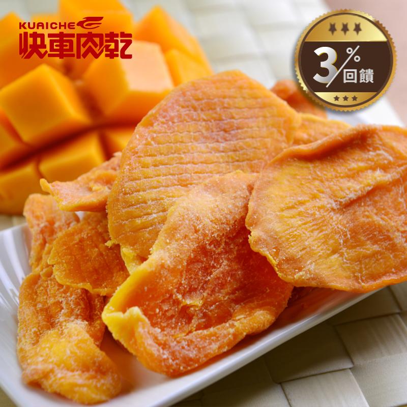 【快車肉乾】 H14愛文芒果乾(90g/包)◎4/6-4/30全店3%回饋◎
