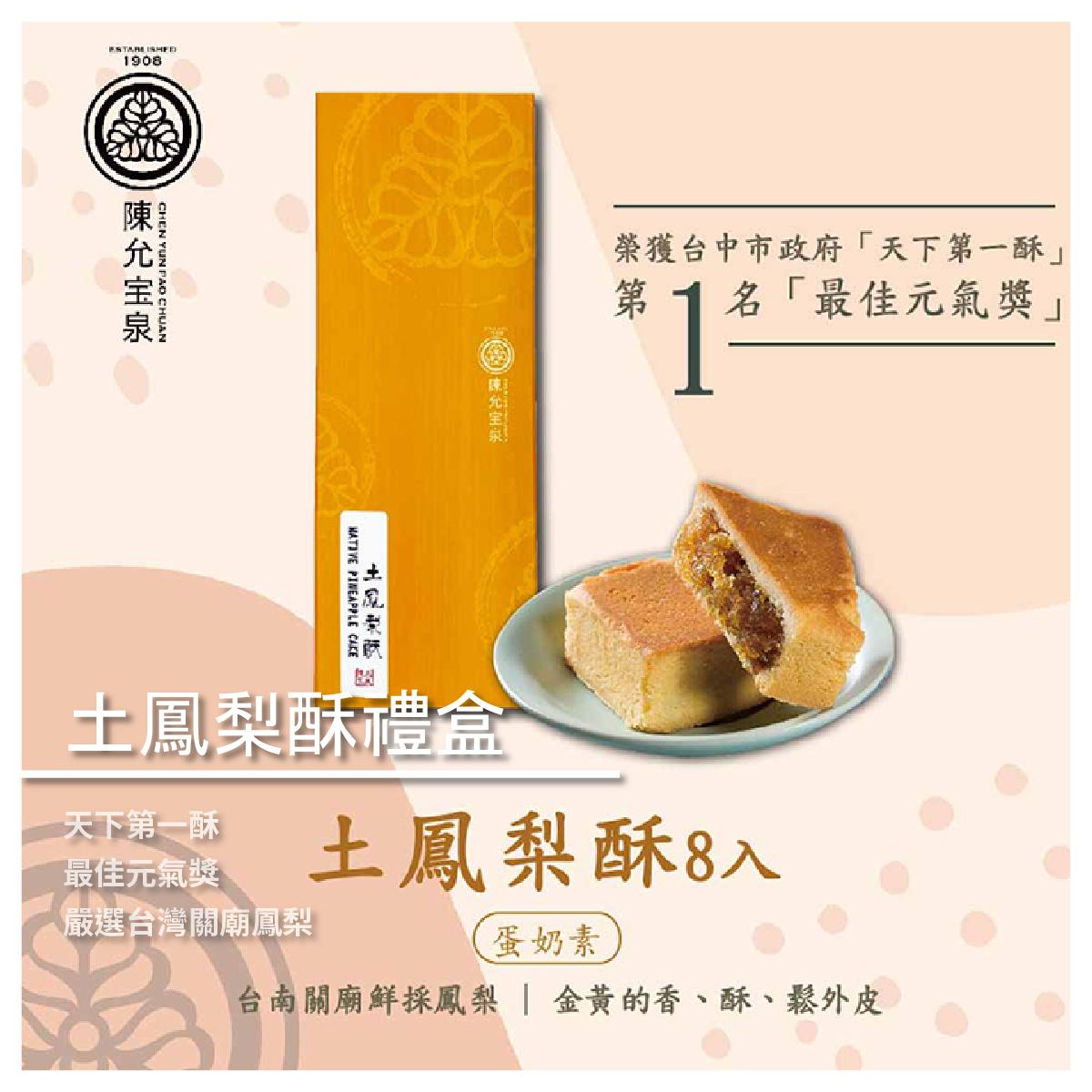 【陳允寶泉】土鳳梨酥禮盒8入/盒