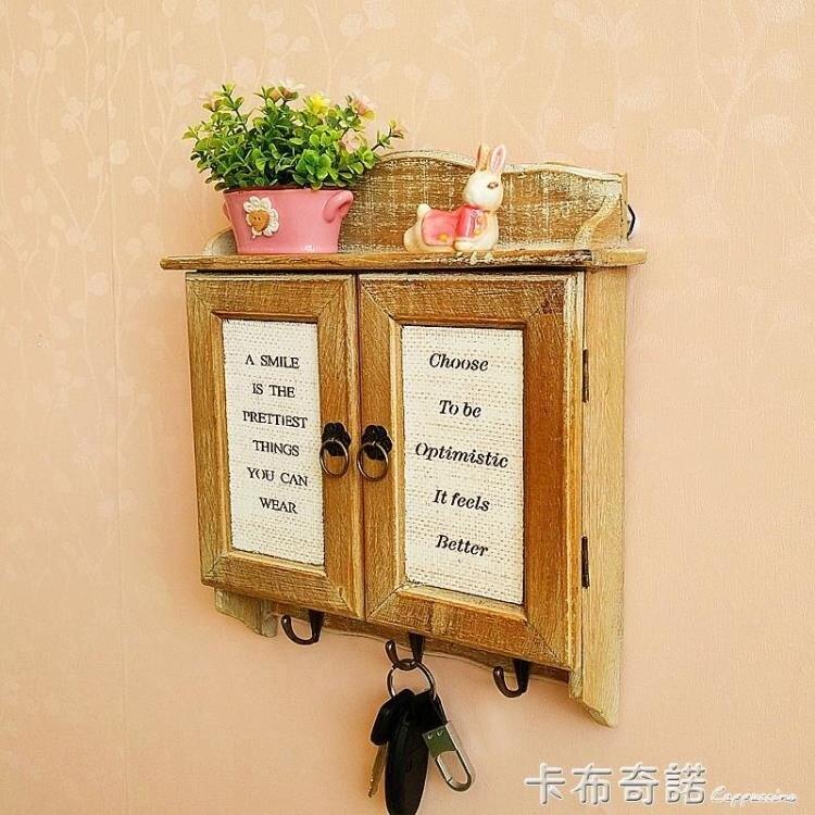 歐式復古簡約風格實木鑰匙掛壁掛式鑰匙箱掛櫃墻上置物架家居飾品 果果輕時尚
