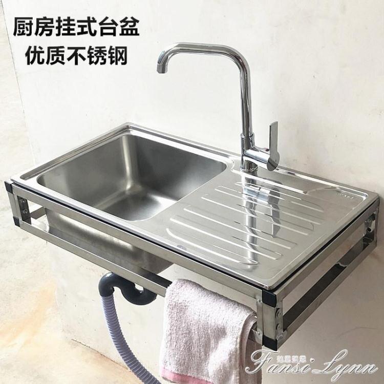 廚房304簡易單槽不銹鋼水槽帶墻上三角支架洗菜盆掛墻式水盆支架