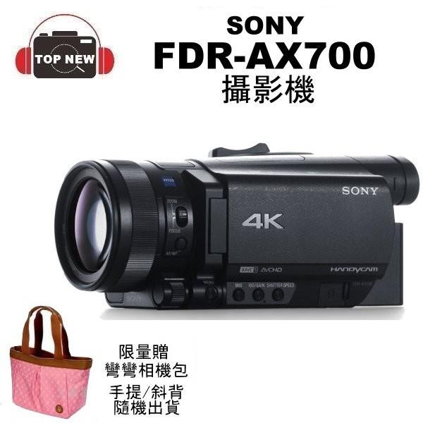 SONY 索尼 攝影機 FDR-AX700 AX700 數位 攝影機 高畫質 4K 公司貨 [贈相機包]