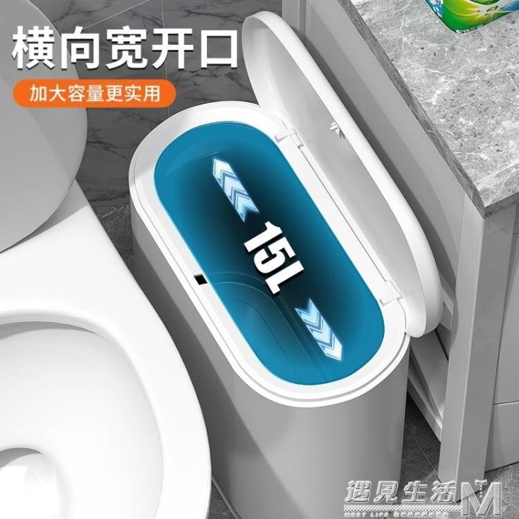 垃圾桶廁所衛生間夾縫家用客廳創意有帶蓋廚房大容量窄簡約按壓式 果果輕時尚